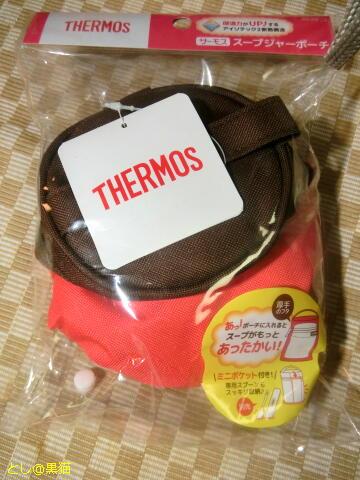 サーモス スープジャーポーチ(ミニポケット付き)