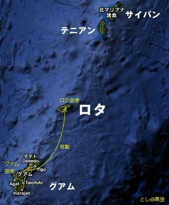 【保養旅行】 ロタ島 ワイド その2