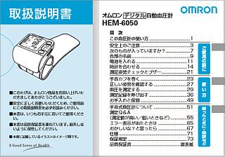 Blood pressure monitor - OMRON HEM-6050