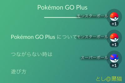 ポケモン GO PLUS ゲットだぜ!