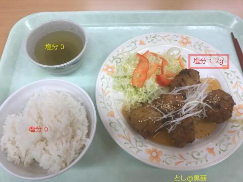 社畜食堂 塩分制限食 2017