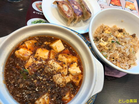 バーミヤン 四川風激辛麻婆豆腐