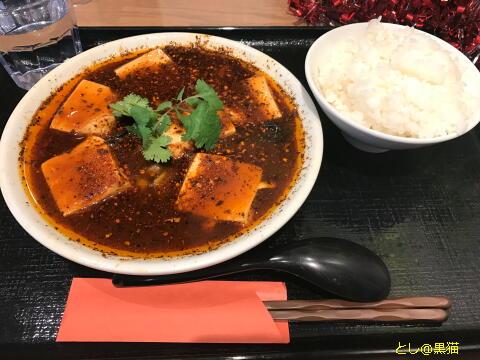 激辛! 重慶茶樓 豆腐の視線唐辛子煮込み