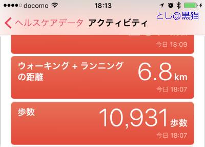 ポケモン GO ワークアウト コース