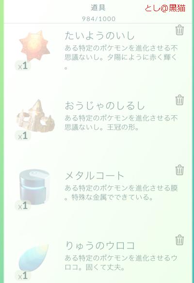 ポケモン GO 金銀ポケモン追加から 1週間