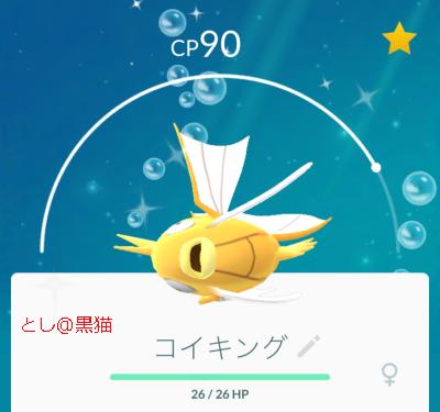 ポケモン GO 水タイプ 祭り 金コイキング