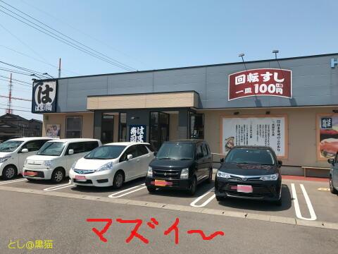 金沢の回転寿司 = スーパーの寿司売り場並み