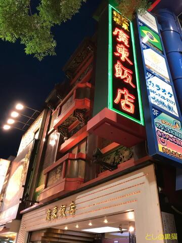 中華街 廣東飯店 北京ダック と ドライマウス外来