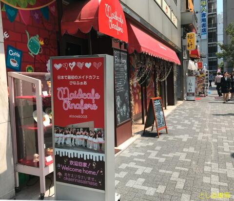 ぴなふぉあ 1号店 める茶18歳最後からのプチ店つーカクテル