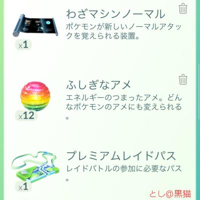 ポケモン GO 新ジムバトルシステム始動!