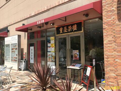 重慶茶楼 棒棒鶏涼麺セット