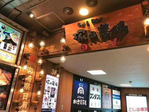 塚田農場 横浜西口店 天草産たこパクチー