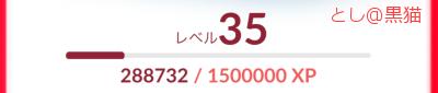 みなとみらい ポケモン GO パーク 1日目