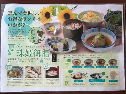 自家製うどん蕎麦店 本陣 夏の珠姫御膳