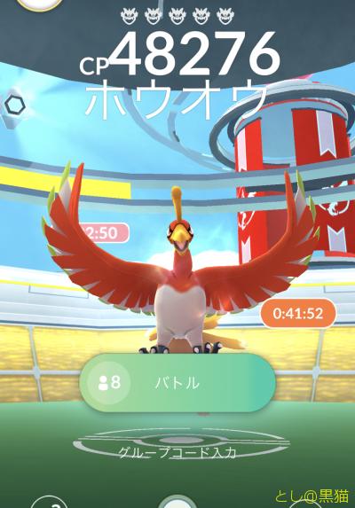 ポケモンGO 伝説のポケモン ついに ホウホウ解放!
