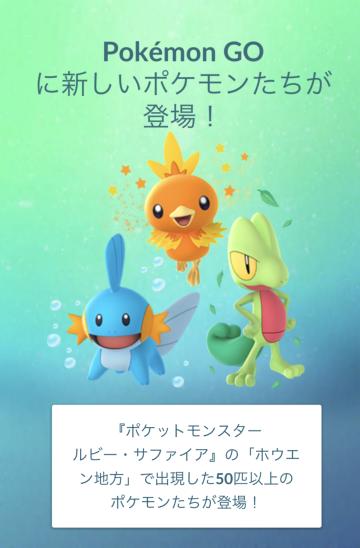 ポケモン GO 伝説のポケモン X'masイベント ホウエン地方のポケモン解放