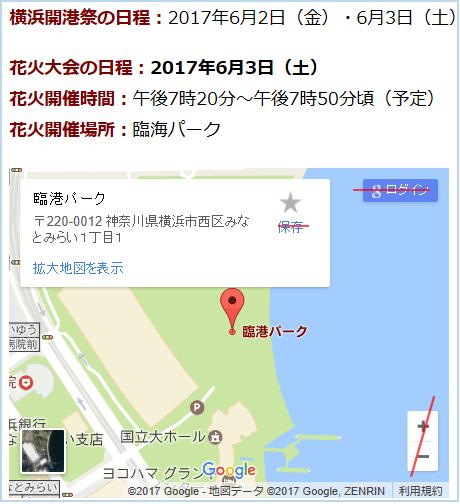横浜開港祭 2017 花火 自宅バルコニーで鑑賞