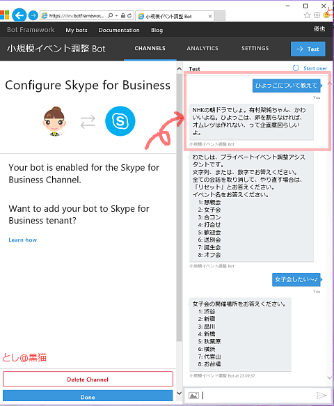 Skype for Business channel is alive