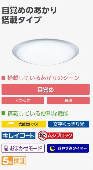 目覚めのあかり搭載 LED シーリングライト