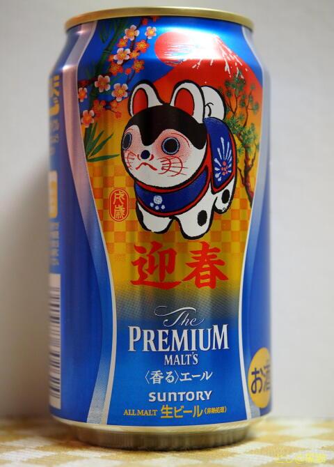 プレモル 干支缶