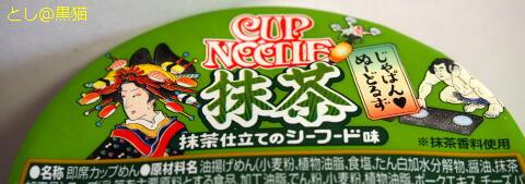 カップヌードル 抹茶仕立てのシーフード味