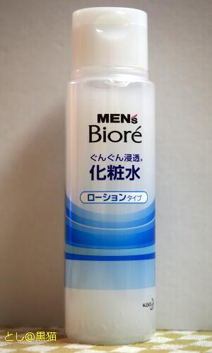 メンズビオレの化粧水(ローション)