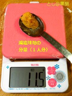 タニタ食堂 麹2倍 減塩みそ 減々塩味噌汁