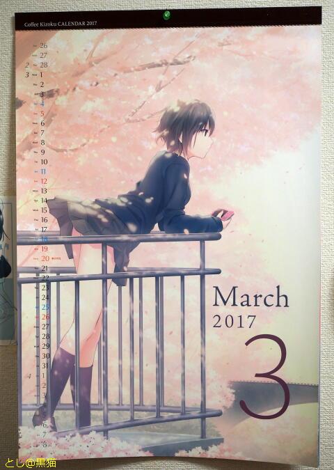 珈琲貴族さんのJKイラストカレンダー