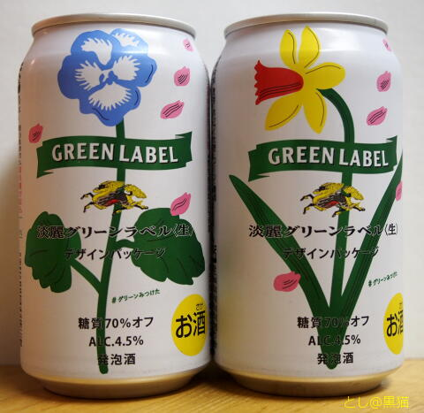 グリーンラベルのデザイン缶のネモフィラとスイセン