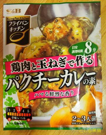 鶏肉と玉ねぎで作る パクチーカレー