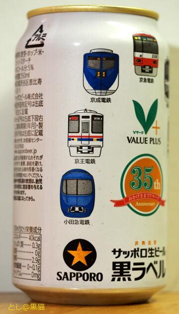 鉄っちゃん向け 電車デザイン缶 黒ラベル