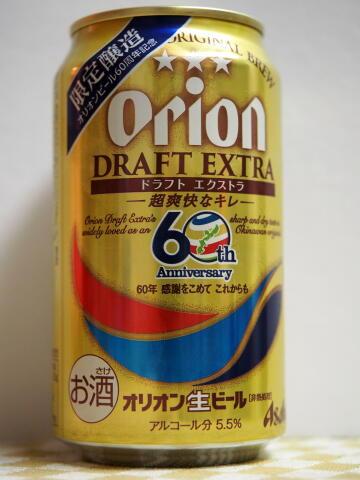 オリオン 60年記念 限定醸造 ドラフトエクストラ