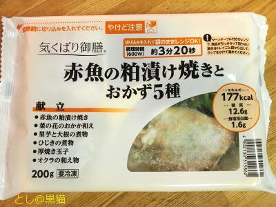 ニチレイフーズダイレクトの塩分制限健康管理食