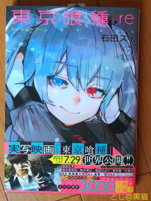 東京喰種トーキョーグール :re (12)