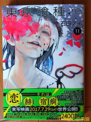 東京喰種トーキョーグール :re (11)