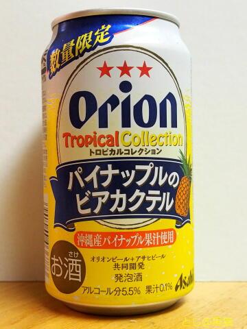 ワカコ酒 × 海老黒こしょう コラボ で 沖縄ドリンク
