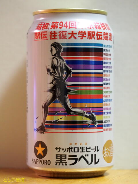 箱根駅伝・復路