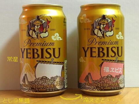 エビスビール お正月缶