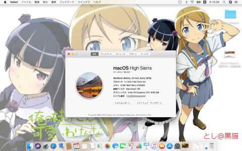 macOS High Sierra にアップデート