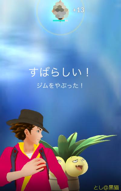ポケモン GO 新ジムバトル始動!