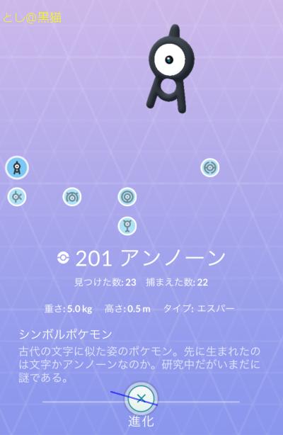 みなとみらい ポケモン GO パーク 2日目