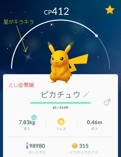 みなとみらい ポケモン GO パーク 3日目