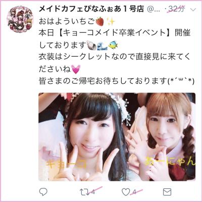 ぴなふぉあ 1号店 キョーコちゃん卒業&3周年イベント