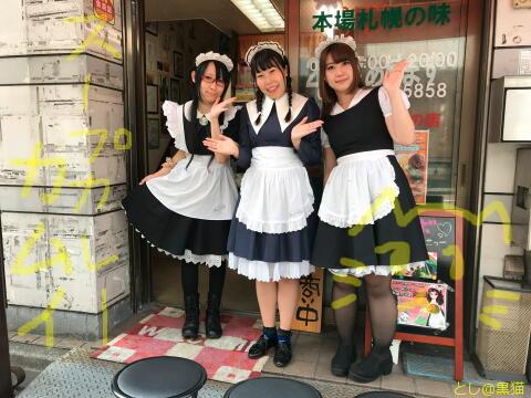 スープカレー カムイ&メイリ&姫乃アズ どさんこベーコン野菜エッグカレー