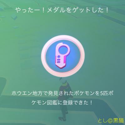 ポケモンGO ハロウィンイベントで ホウエン地方の新ポケモン見参!