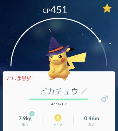ハロウィンイベントのポケモン