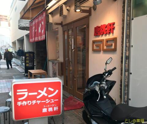 唐桃軒(とうとうけん)で、 チャーシュー麺