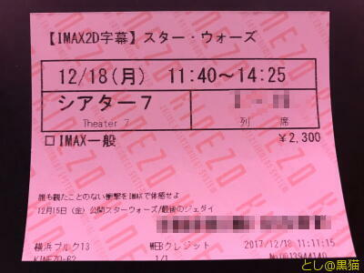 スター・ウォーズ / 最後のジェダイ IMAX 2D みてきた