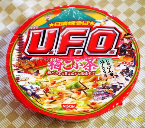 日清焼きそば U.F.O 梅こぶ茶味