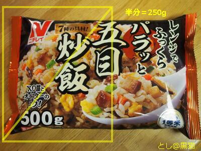 ニチレイ 冷凍 五目炒飯